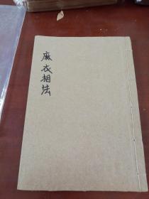 民國老書《麻衣相法》