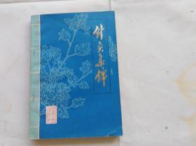 中医验方书:针灸集锦 1978年一版一印。扉页有购于天水新华书店的签字盖章。品相不错