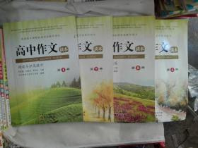 高中作文读本. 第1,2册【阅读与识见提升】 第3册【阅读与构段谋篇】 第4册【阅读与语言表达】4合售 【2018版】