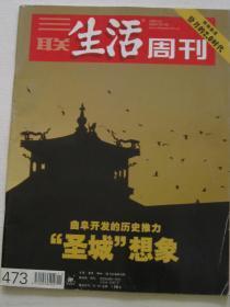 涓�����娲诲�ㄥ��锛�2008骞寸��11���荤��473��锛��查��寮��������叉�ㄥ�����e�����宠薄