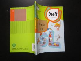 小学英语课本一年级起点六年级上册人教版