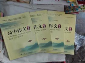 高中作文读本. 第1,2册【阅读与识见提升】 第3册【阅读与构段谋篇】 第4册【阅读与语言表达】4合售