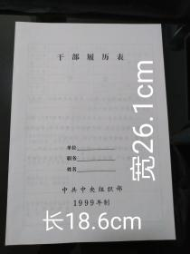 绌虹�芥�у饱��琛�/2000-2010骞撮�村共�ㄤ汉浜�妗f�琛�