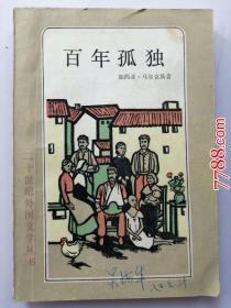 廿世纪外国文学丛书:(哥伦比亚)马尔克斯:百年孤独