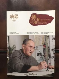演界书画增刊——孙伯翔书法艺术展