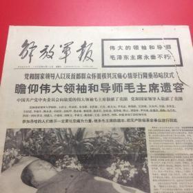 文革《解放军报》1976年9月12日(1---4版)报纸右上角有裂