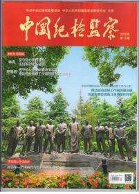 《中国纪检监察》(半月刊)2019年第13期(总第591期)7月1日出版