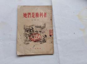 她们是胜利者 ——上海申新九厂工人斗争故事。黄钢著江荧封面。1953年印。盖很漂亮的湖南省洪江市初级中学馆藏章