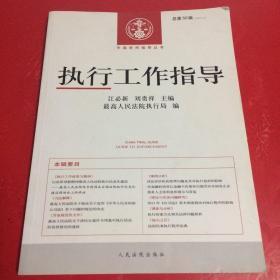 执行工作指导(2014年第2期 总第50辑)