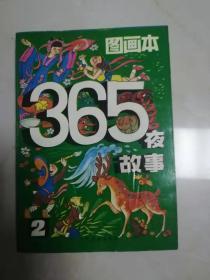 365夜故事图画本(第二册)前后封面略有受潮