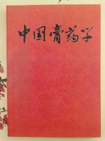 中国膏药学 膏方专家王光清古书 老中医秘制配方62年K009