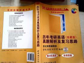 历年考研英语真题解析及复习思路:考研英语黄皮书  珍藏版