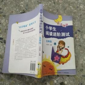 晨读晚诵·小学生阅读进阶测试(五年级)