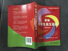 新思维英语词典系列:新编小学生英汉词典(插图朗读版)