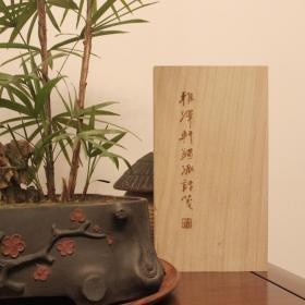 雅泽轩蠲纸诗笺 —云纹笺   木盒装/纯手工木版水印笺