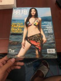 风度杂志 2008年10月 封面小宋佳