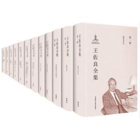 王佐良全集 套装共12册