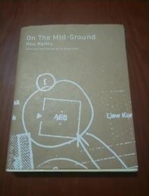 ON THE MID-GROUND(在中间地带 英文版)