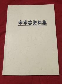 宋孝志资料技 三两三秘方