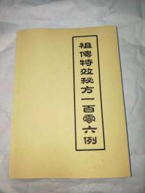 祖传特效秘方一百零六例 全国征集海外献方 420页厚册