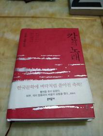 韩语书一册