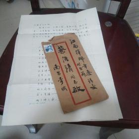 江西萍乡   著名书法家李远实 信扎代封 一通  还有对方回信   不愧为名家  文采斐然   难得一见  1985年书写