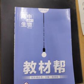 天星教育/2016 教材帮 必修3 生物 SJ (苏教)  2018版
