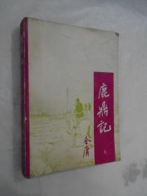 鹿鼎记(第5册)宝文堂版