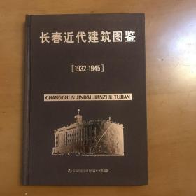 长春近代建筑图鉴