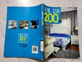 卧室 卫浴200例