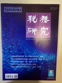 税务研究 2019年6月期刊杂志 中国税务杂志社 正版书籍