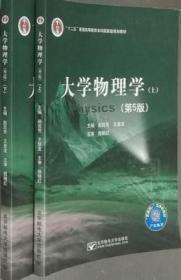 大学物理学上下册 第五版 赵近芳 北京邮电9787563546558