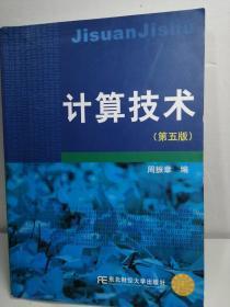 计算技术(第5版)