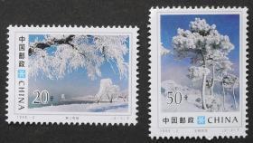 1995-2T,吉林雾凇,2枚全。