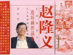 赵隆义连环画作品集