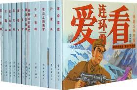 爱看连环画(第1辑):革命斗争故事