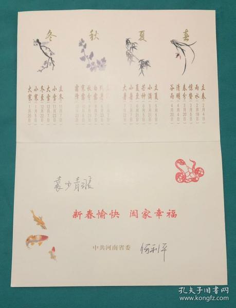 河南省政府原副秘書長 何利平 簽贈賀卡一枚帶信封