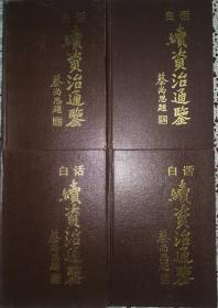 白话续资治通鉴(全四册)