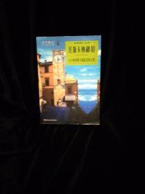 托斯卡纳秘境:61座托斯卡纳最美的古镇