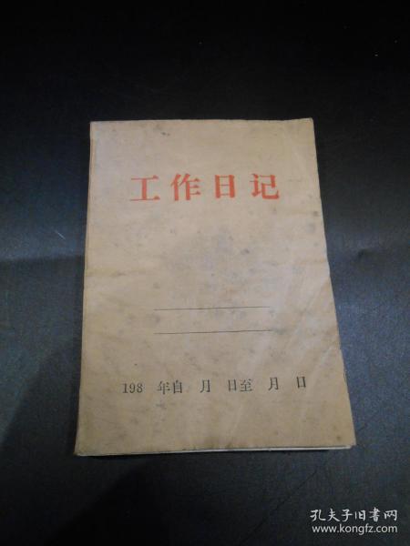 八十年代工作日記本,80年代小工作日記本,空白未使用過,有輕微褶皺,八五品,底價出