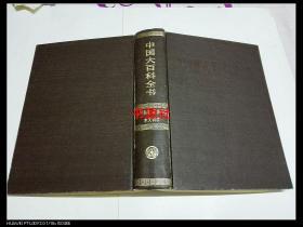 中国大百科全书.大气科学、海洋科学、水文科学