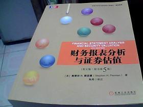 财务报表分析与证券估值(英文版·原书第5版)