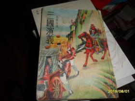 三国演义 大字古本 第四卷