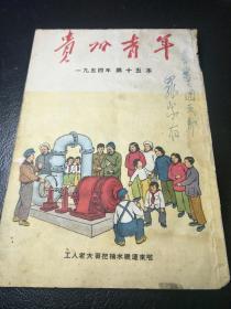1954骞淬��璐靛���骞淬��
