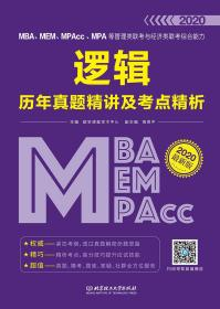 2020MBA、MEM、MPAcc、MPA等管理类联考与经济类联考综合能力逻辑历年真题精讲及考点精析
