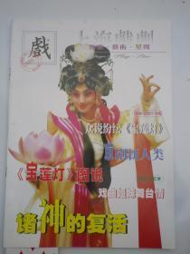 上海戏剧1999年第9期  宝莲灯