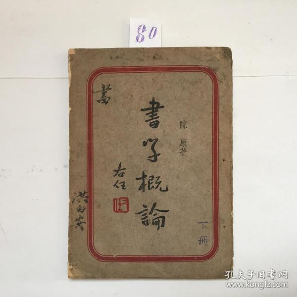 涔�瀛�姒�璁�[��搴�姘��芥�т功娈�涔�瀛�140澶�椤�/����绾告��.绔�绻�]80