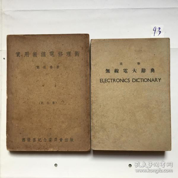 �卞����绾跨�靛ぇ杈���.ELECTRONICS.DICTIONARY[�辨�瀵圭��.绻�浣�]93