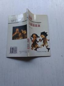 简明上海话读本