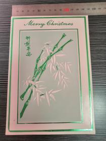 賀卡兩張:竹報平安、書法